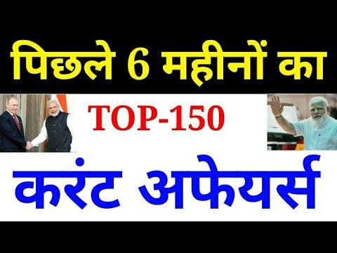 रट लो//Top-150 Last 6 Month current Affairs 2018 hindi pdf//Jan-june//ssc,alp,sbi,cgl,golden era edu