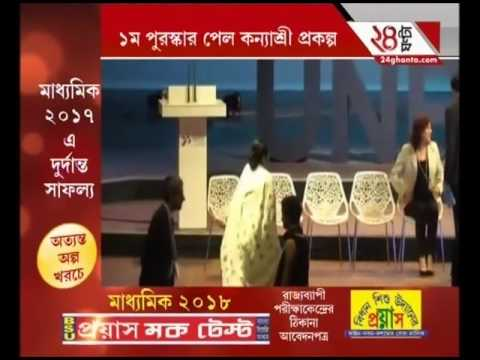 West Bengal Government honoured with UN Public Service Award for Kanyashree Prakalpa
