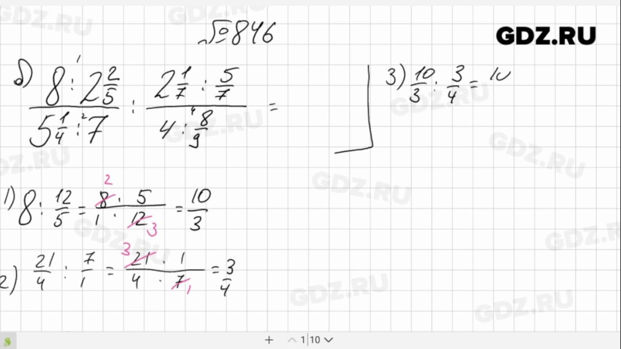 6 гдз виленкин а математике по класс номер 846