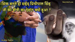 कुछ पाना है ? तो कुछ खोना पड़ेगा | guru nanak dev ji macca yatra | gurubani |  Arabic sakhi part 12