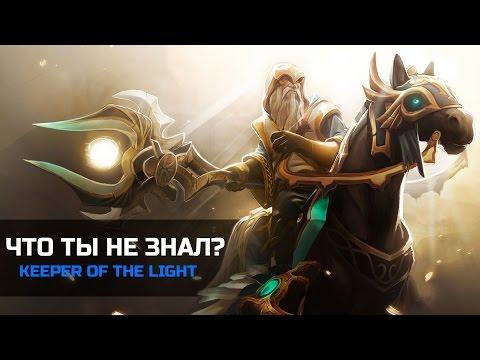 видео: dota 2 - Что ты не знал о keeper of the light?