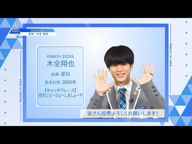 【木全 翔也(Kimata Syoya)】ファイナリストPICK ME動画|PRODUCE 101 JAPAN
