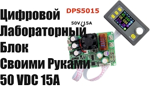 Лабораторный блок питания своими руками DPS-5015 50V 15A