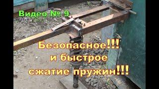 видео Стяжка пружин амортизаторов