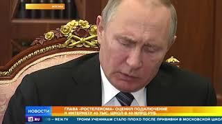 Глава Ростелекома рассказал о развитии высокоскоростного Интернета в России