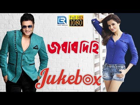 Jabab Dihi | জবাব দিহি | Video Jukebox | Video Songs from Bengali Film | Firdos, Monica Bedi