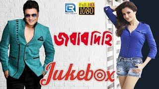 Jabab Dihi | জবাব দিহি |  Jukebox |  Songs from Bengali Film | Firdos, Monica Bedi