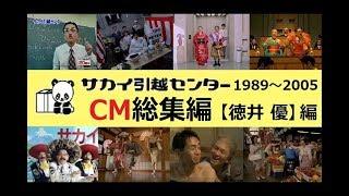 【なつかCM】 サカイ引越センターCM総集編 1989-2005 徳井 優 編 【全23種】