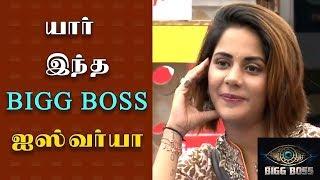 Who is this Aishwarya Dutta? - Aishwarya Dutta | Bigg Boss 2 | Oviya | Kamal Haasan