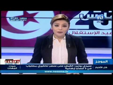Nessma Live: Flash News de 07h00 Lundi 20 Mars 2017