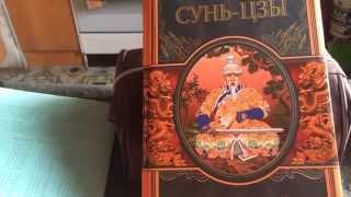 Про Сунь-цзы, искусство войны: обзор книги с примерами.(, 2015-07-15T15:30:22.000Z)