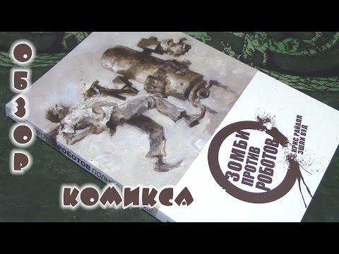 Зомби против Роботов - Обзор комикса