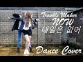 TROUBLE MAKER_내일은 없어 (Now) Dance Cover //HD