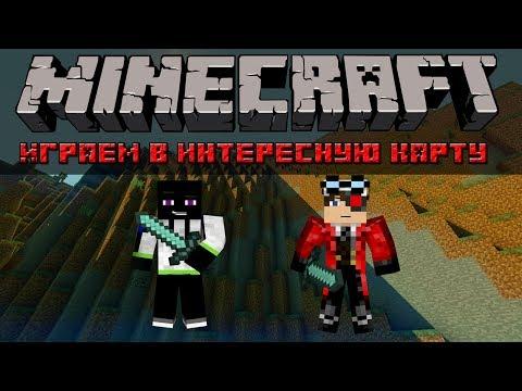 Minecraft MAP: Играем в