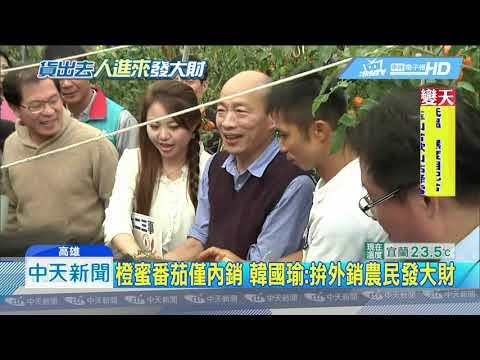 20190120中天新聞 發揮賣菜郎本色 韓國瑜賣番茄笑:初戀滋味