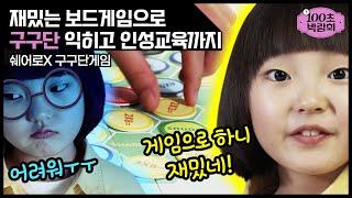 [100초 박람회] 쉐어로X 구구단게임