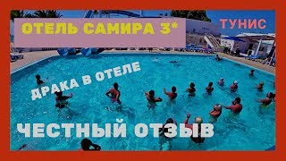Samira Club отель 3 Тунис Хаммамет ОТЗЫВ I Драка