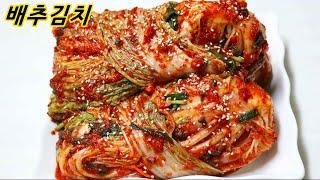 배추김치 담기/추석명절 김치/다 먹을때까지 맛있는 맛!/배추김치담그는 법/밥상매일(Every table) 요리스타일(food style)