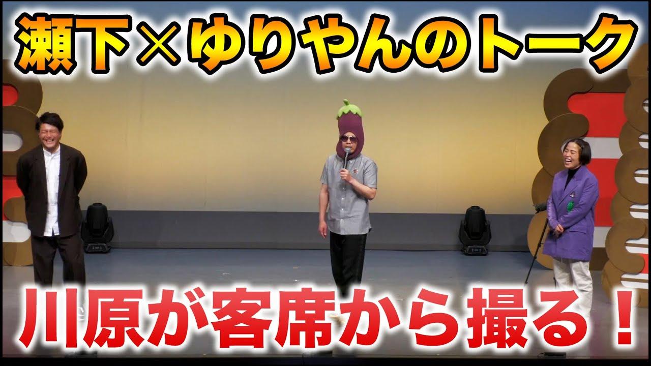 瀬下✕ゆりやんレトリィバァのトーク〜川原が客席から撮る〜【天竺鼠 川原 究極シリーズ】