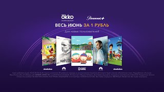 Подписка «Оптимум» за 1 руб в Okko!