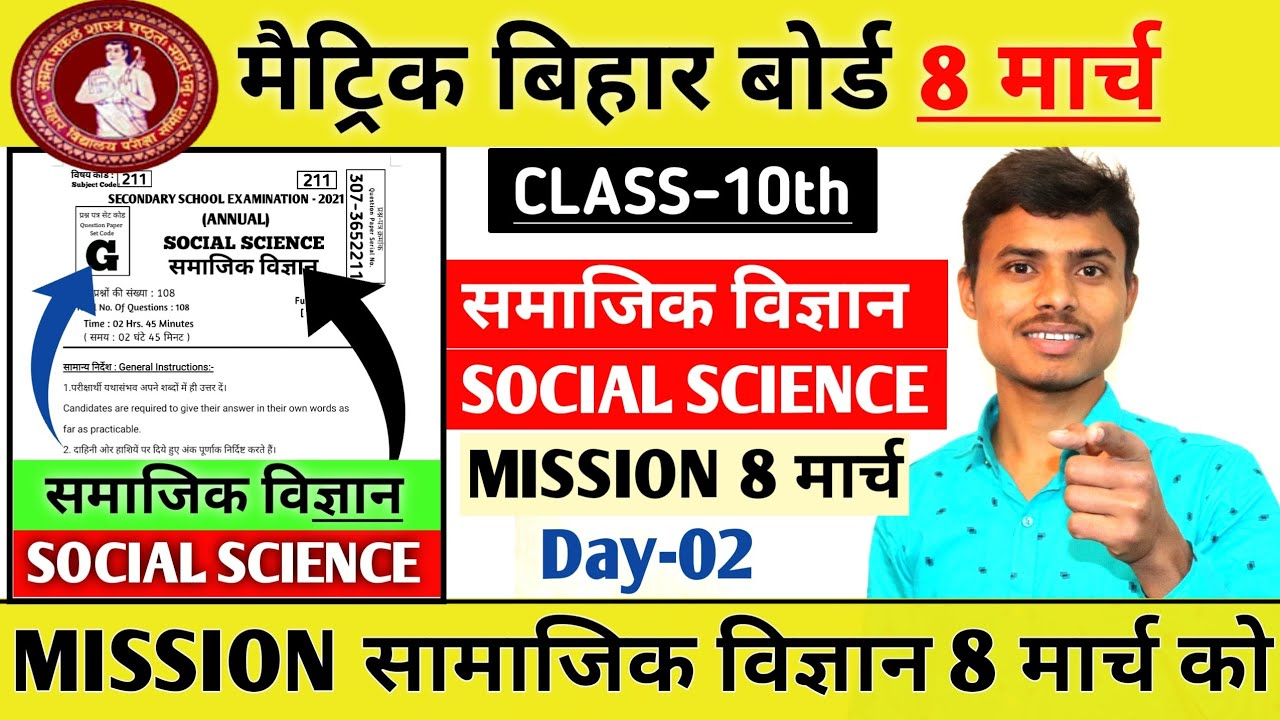 10th Social Science Viral Questions | Mission 2021 Social Science Day-02 |