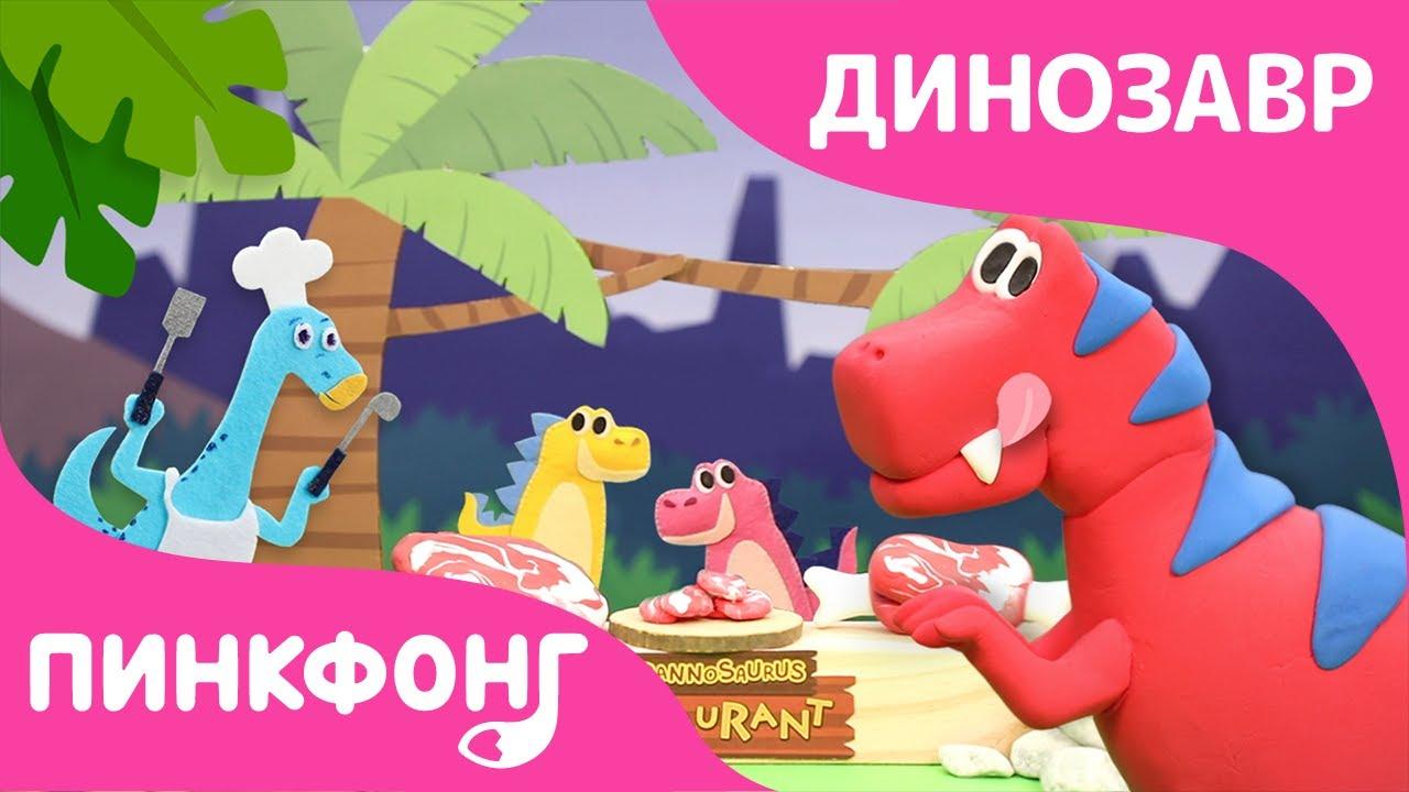 🦖Тираннозавр | Динозавров | 🍳 Шеф Сегодня Я | Игрушка и Песня | Пинкфонг Песни для Детей