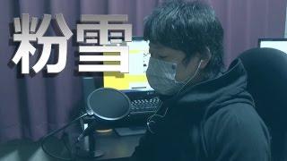 カラオケ音源提供:JOYSOUND 粉雪/レミオロメン ドラマ「1リットルの涙...