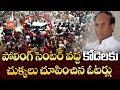 Speaker Kodela Siva Prasada Rao Car Visuals | Sattenapalli Constituency, #Elections | YOYO TV