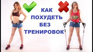 Как похудеть БЕЗ ТРЕНИРОВОК Какие упражнения для похудения нужны