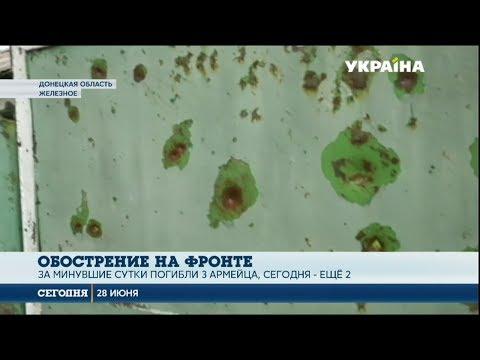 На Донбассе резко