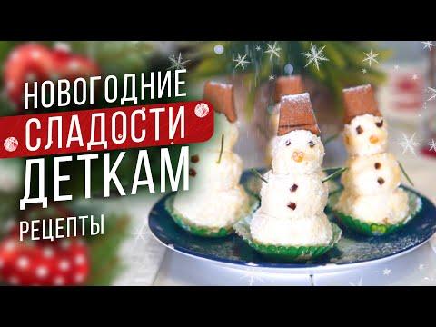 ТОП 3 рецепта НА НОВЫЙ ГОД полезных сладостей для детей / ПП рецепты / Новогодние рецепты