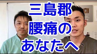大阪府三島郡で腰痛でお悩みの方はコリトル鍼灸整体院へ