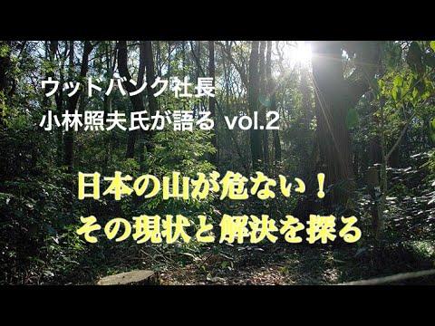 日本の山が危ない。その現状と解決を探る