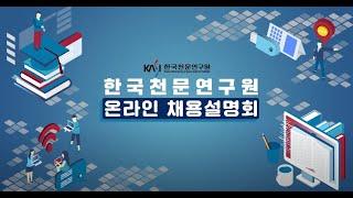 한국천문연구원(KASI) 채용설명회 영상