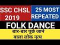SSC CHSL 2019 MOST REPEATED 25+ FOLK DANCE  लोक नृत्य  MCQ QUESTION. याद कर जाओ।