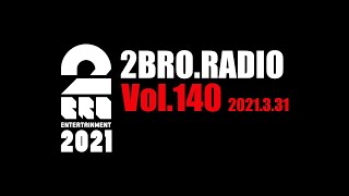 2broRadio【vol.140】