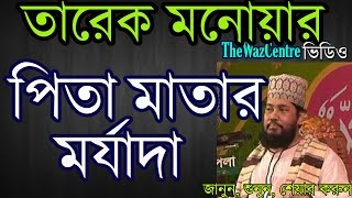 Video পিতা মাতার মর্যাদা। Maulana Tarek Monwar Waz. download MP3, 3GP, MP4, WEBM, AVI, FLV Juli 2018