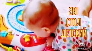 Детские игры для детей, детский стол, игры для детей, развивающие игры, детские игры, детский канал