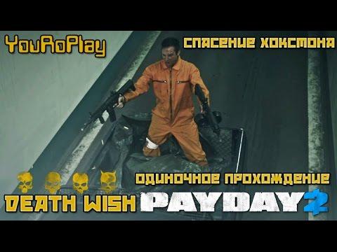 Payday 2. Как одному пройти спасение Хокстона. Жажда смерти. Death Wish.