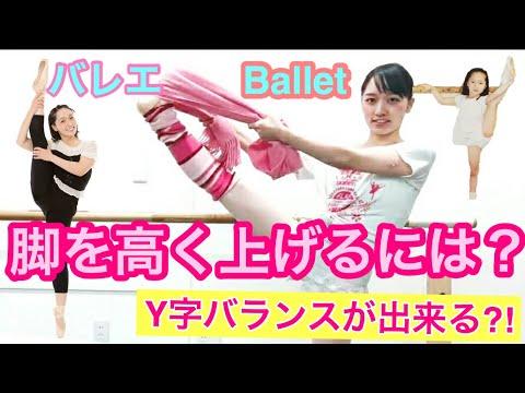 【バレエストレッチ】脚を高く上げるには?Y字バランス(I字)が出来る!