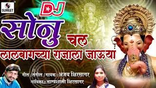 Sonu Chal Lalbaugh Cha Rajala Zauya New Song DJ- Viral Marathi lokgeet / Official Audio