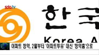 아파트 청약, 2월부터 '아파트투유' 대신 '청약홈'으…