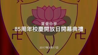 Publication Date: 2017-03-23 | Video Title: 寶覺中學85周年校慶開放日開幕典禮