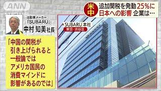 """米が対中""""追加関税""""発動 日本企業の懸念は?(19/05/10)"""