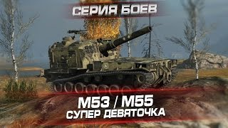 Серия боёв на М53/М55 - Супер девяточка