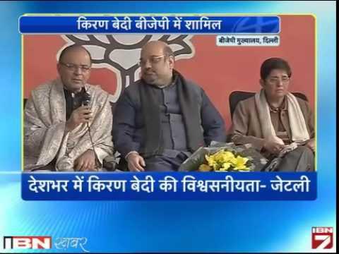 BJP Main Shamil Hui Kiran Bedi, Modi Ka Jataya Aabhar