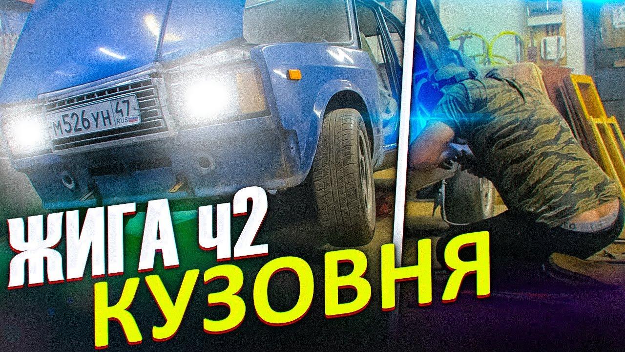 Взорвали ЖИГУ ! / Кузовня / часть 2