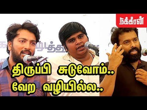 முட்டாள் போலீஸ் கூட்டம்... Tamil Film Industry against Police & Ruling Party | Anti-sterlite Protest