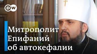 Митрополит Епифаний: Понимаем, что в Украине и дальше будет РПЦ и ничего не имеем против