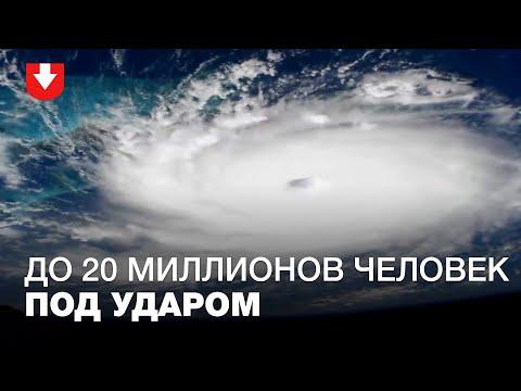 Катастрофический ураган «Дориан»: до 20 миллионов человек под ударом
